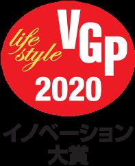 Final-A8000-VGP-2020-Lifestyle-Innovation-Grand-Award-Japan
